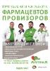 Фармацевт/провизор