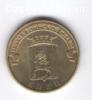 продам 10 рублей Елец 2011 года