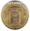 продам 10 рублей - Феодосия 2016 года