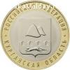 продам 10 рублей Курганская область 2018 года