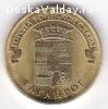 продам 10 рублей Таганрог 2015 года
