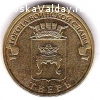 продам 10 рублей - Тверь 2014 года