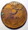 продам 3 копейки 1940 года
