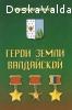 """продам книгу """"ГЕРОИ ЗЕМЛИ ВАЛДАЙСКОЙ"""" с автографом автора"""