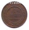 продам монету 1 копейка 1915 год