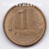 продам монету 1 рубль 1992 год (Л)