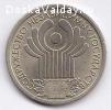 "продам монету 1 рубль ""СНГ"", 2001 года"
