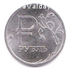 продам монету 1 рубль (знак рубля), 2014 год
