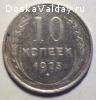 продам монету 10 копеек 1925 года