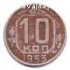 продам монету 10 копеек 1953 года
