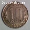 продам монету 10 копеек 1956 года