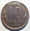 продам монету 10 копеек 1957 года