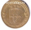 "продам монету 10 руб. ГВС ""Наро-Фоминск"",, 2013 год"
