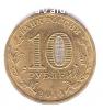"""продам монету 10 рублей ГВС """"Колпино"""", 2014 год"""