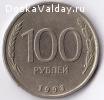 продам монету 100 рублей 1993 года
