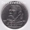 """продам монету """"150 лет со дня рождения М.П.Мусоргского"""""""