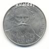 """продам  монету """"160 лет со дня рождения Л.Н.Толстого"""""""