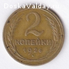 продам монету 2 копейки 1926 года