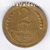 продам монету 2 копейки 1930 года