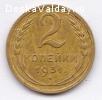 продам монету 2 копейки 1931 года