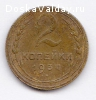 продам монету 2 копейки 1934 года