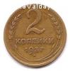продам монету 2 копейки 1937 года