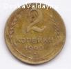 продам монету 2 копейки 1940 года
