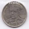 """продам монету 2 рубля """"Гагарин"""", ММД, 2001 год"""
