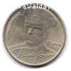 "продам монету 2 рубля ""Гагарин"", СПМД, 2001 года"