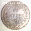 продам монету 20 копеек 1923 года