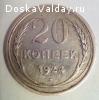 продам монету 20 копеек 1924 года