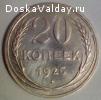 продам монету 20 копеек 1925 года