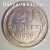 продам монету 20 копеек 1928 года