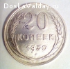 продам монету 20 копеек 1930 года