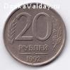 продам монету 20 рублей 1992 год ЛМД (немагнитная)
