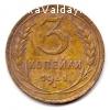 продам монету 3 копейки 1931 года
