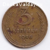 продам монету 3 копейки 1946 года