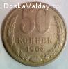 продам монету 50 копеек 1964 года