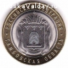 """продам монету """"Тамбовская область"""""""