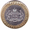 продам монету Тюменская область