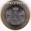 """продам монету """"Ульяновская область"""""""