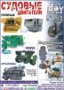 Судовые дизельные двигатели и генераторы, электродвигатели