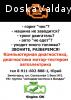Услуги автодиагноста и электрика